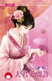 夫君愛耍詐《限》: 禾馬文化紅櫻桃系列367