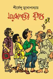 Moynagarer Brittanto (Bengali)