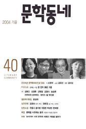 계간 문학동네 2004년 가을호 통권 40호