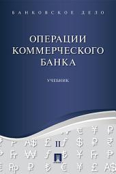 Серия «Банковское дело»: в 5 т. Том 2. Операции коммерческого банка. Учебник