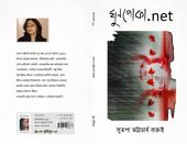 Ghunpoka dot net: A story collection by Sutapa Bhattacharya Barui