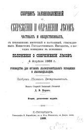 Сборник законоположеній о сбереженіи и охраненіи лѣсов частных и общественных