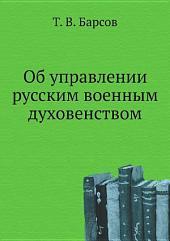 Об управлении русским военным духовенством