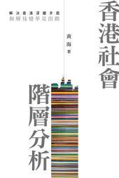 香港社會階層分析