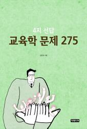 4지 선답 교육학 문제 275