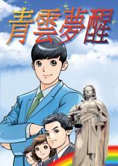賄選案 - 《青雲夢醒》: Hong Kong ICAC Comics 香港廉政公署漫畫