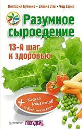 Разумное сыроедение. 13-й шаг к здоровью + книга рецептов нового поколения