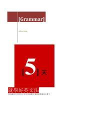 5天就學好英文文法: 5天3步驟搞定英文文法