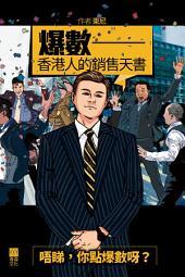 爆數: 香港人的銷售天書