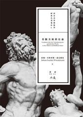 希臘美術模仿論: Gedanken uber die Nachahmung der griechischen Werke in der Malerei und Bildhauerkunst