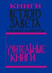 Книги Ветхого Завета в переводе П. А. Юнгерова. Учительные книги
