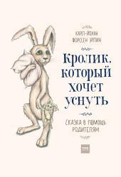 Кролик, который хочет уснуть: Сказка в помощь родителям