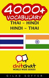 4000+ Thai - Hindi Hindi - Thai Vocabulary