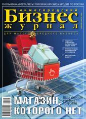 Бизнес-журнал, 2006/02: Нижегородская область