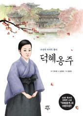 동화 덕혜옹주(어린이 역사 동화): 조선의 마지막 황녀