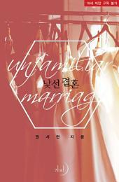 낯선 결혼