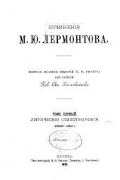 Сочиненія М.Ю. Лермонтова: Объемы 1-2