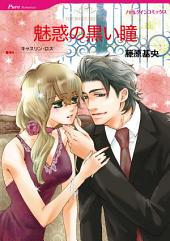 魅惑の黒い瞳: ハーレクインコミックス