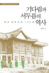 기다림과 서두름의 역사 : 한국 장로교회 130년