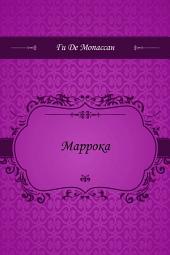 Маррока