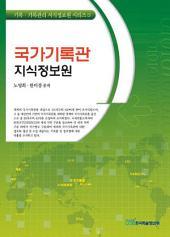 국가기록관 지식정보원(기록 기록관리 지식정보원 시리즈 3)