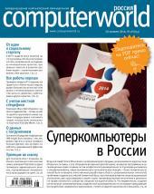 Журнал Computerworld Россия: Выпуски 28-2014