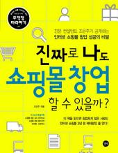 진짜로 나도 쇼핑몰 창업할 수 있을까?: 전문 컨설턴트 조은주가 공개하는 인터넷 쇼핑몰 창업 성공의 비밀
