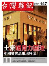 台灣鞋訊第147期 (2017.03): 土豪爆買力回流 中國奢侈品市場升溫