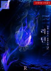 리턴 (Return) 2 (완결)