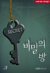 비밀의 방