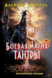 Боевая магия тантры