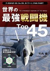 世界の最強戦闘機Top45