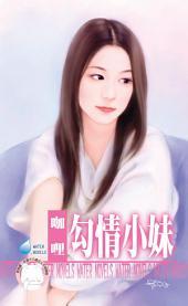 勾情小妹: 禾馬文化水叮噹系列478