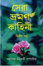 SERA BHRAMAN KAHINI PART 2 (Bengali)