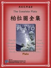 The Complete Plato (柏拉圖全集)
