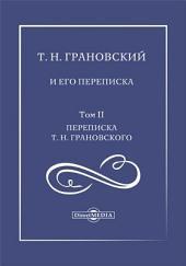 Т. Н. Грановский и его переписка