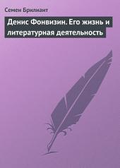 Денис Фонвизин. Его жизнь и литературная деятельность
