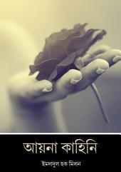 আয়না কাহিনি / Ayna Kahini (Bengali) : Bengali Novel