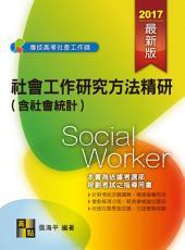 社會工作研究方法精研(含社會統計): 社會工作師