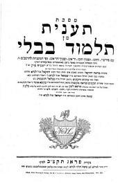 Masechet Ta'anit min Talmud Bavli