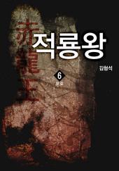 적룡왕(赤龍王) 6권 완결