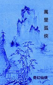 萬里孤俠: 蜀山劍俠傳系列叢書