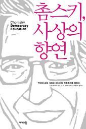 촘스키 사상의 향연: 언어와 교육 그리고 미디어와 민주주의를 말하다