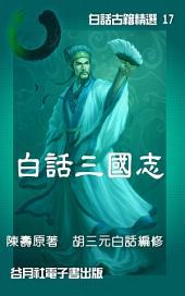 白話三國志: 經典古籍白話註解譯文系列