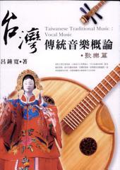 台灣傳統音樂槪論: 歌樂篇