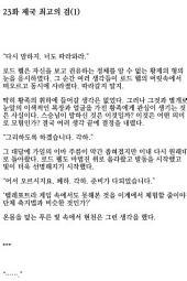 [연재] 이계에서 마교 교주로 살아남기 23화