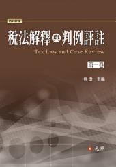 稅法解釋與判例評註第一卷