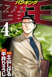蛮王(4)