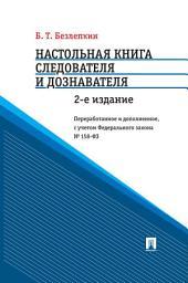 Настольная книга следователя и дознавателя. 2-е издание