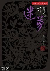 미몽 합본(전2권)